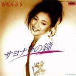 198401sayonara