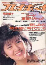 198808nanno1