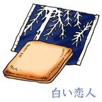 Shiroikoubito1