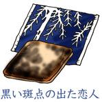 Shiroikoubito2