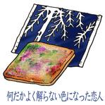 Shiroikoubito3