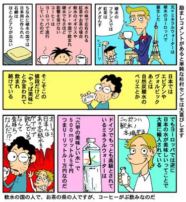 20070421mizu02