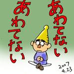 20070423hana