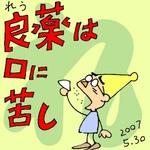20070530hana