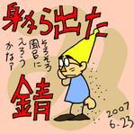 20070623hana
