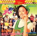 Sakaiyukie01