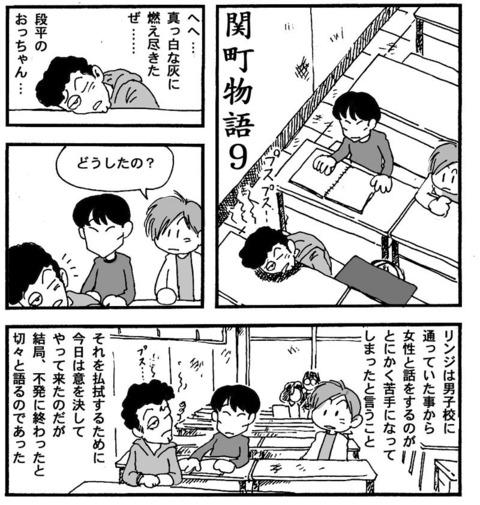 Seki0091_2