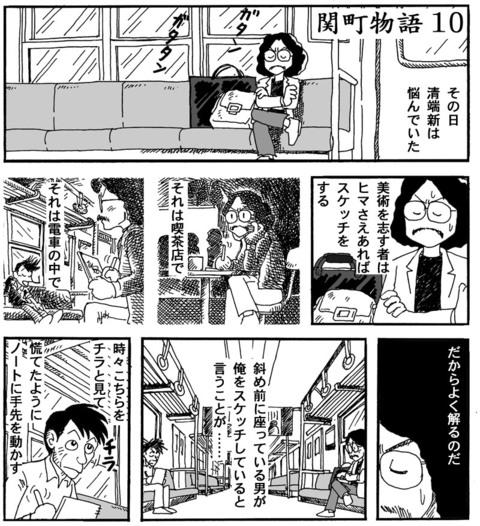 Seki0101_1