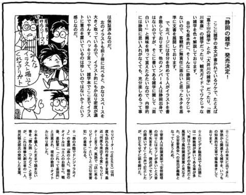 Sizuokazatugaku_1
