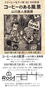 Yamakawa1